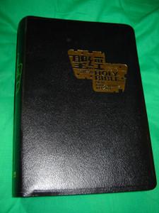 English - Chinese Bilingual Holy Bible (NKJV - Union Version) Black Leather Bound, Golden Edges