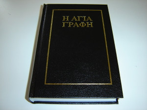 Greek Bible: Bambas Edition (Foreign Languages) (Greek Edition)