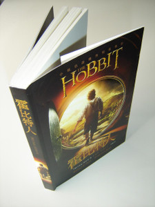 The Hobbit / Bilbo's Story / Chinese Language Edition 2013 Print by J. R. R. Tolkien