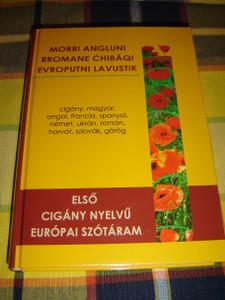 Gypsy, Hungarian, English, French, Spanish, German, Ukrainian, Romanian, Croatian, Slovakian, Greek Dictionary/ Dictionary of 11 European Languages