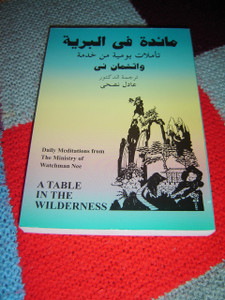 A Table In The Wilderness / Arabic Language Edition / Watchman Nee