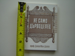 More Than a Carpenter by Josh McDowell / Bulgarian Language Edition