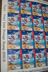 Himalaya - Dead Sea NEPAL ISRAEL Joint Stamp Issue 20 Stamp Block / The Highest and the Lowest Place on Earth