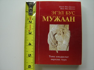 More Than a Carpenter by Josh McDowell / Mongolian Language Edition