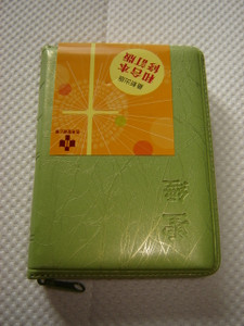Pocket Size Chinese Holy Bible - Revised Chinese Union Version - Shen Edition / RCU34AGR