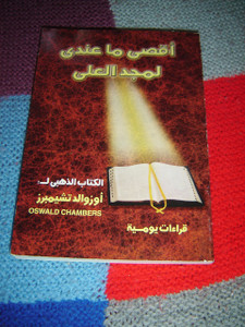 Arabic My Utmost For His Highest by OSWALD CHAMBERS / Daily Devotional in Arabic Language
