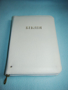 Ukrainian Bible with References / White Leather Bound, Zipper, Golden Edges with Thumb Index