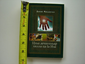 More Than a Carpenter by Josh McDowell / Chechen Language Edition