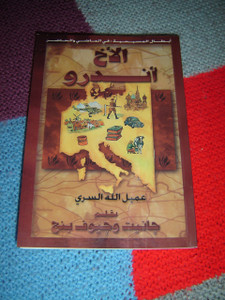 BROTHER ANDREW: God's Secret Agent / ARABIC Version / by Janet & Geoff Benge