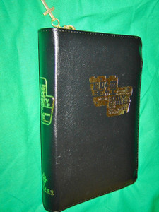 English - Chinese Bilingual Holy Bible Traditional Characters (NKJV - Union Version) Black Leather Bound