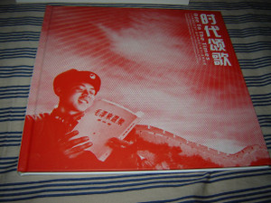 Ode To The Times / Learn from Comrade Lei Feng / Stamp Collection Book with Chinese - English Commentary
