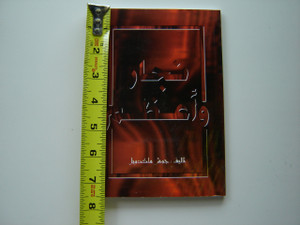 More Than a Carpenter by Josh McDowell / Arabic Language Edition