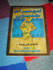 ADONIRAM JUDSON: Bound for Burma / Arabic Language Version / by Janet & Geoff Benge