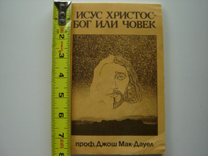 More Than a Carpenter by Josh McDowell / Bulgarian Language Edition 1