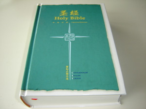 Chinese - English Bilingual Holy Bible / Union Version with New Punctuation (Shen Edition) - Contemporary English Version