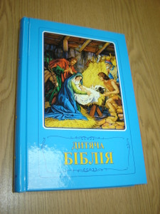 Ukrainian Children's Bible Full Color 538 Pages / 2012 Print / Djitjacsa Biblija