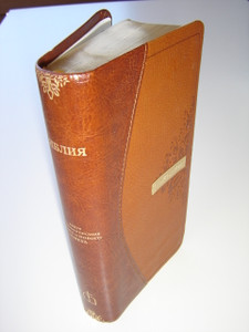 Slimline Russian Bible / Artificial Leather, Brown and Orange colors of cover, Compact Reference Bible