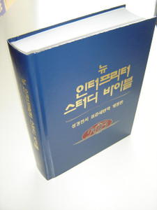 Korean The New Interpreters Study Bible / KOREAN Study Bible / Revised New Korean Standard Version RNKSV