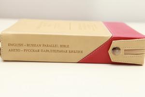 English - Russian Parallel Bible / Anglo - Ruskaya Parallelnaya Biblija / Duo Tone Tan/Cherry