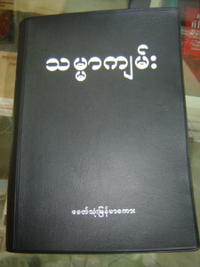Burmese Myabmar/Common Language Bible [Paperback] by American Bible Society