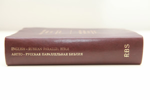 English - Russian Parallel Bible / Anglo - Ruskaya Parallelnaya Biblija / Burgundy