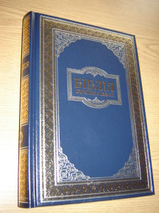 Ukrainian Bible / 2013 Special Print with Beautiful Cover