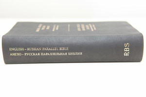 English - Russian Parallel Bible / Anglo - Ruskaya Parallelnaya Biblija / Black Imitation Leather Cover 1