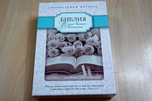 Russian Bible for Wedding / White Leather Bound Large Size Bible / Silver Edges, with Thumb Index / Библия Книги Священного Писания Ветхого и Нового Завета (9789664120552)