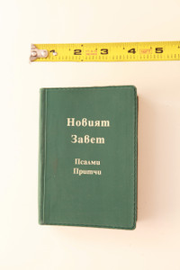 Bulgarian Pocket New Testament with Psalms and Proverbs / Green PVC Cover