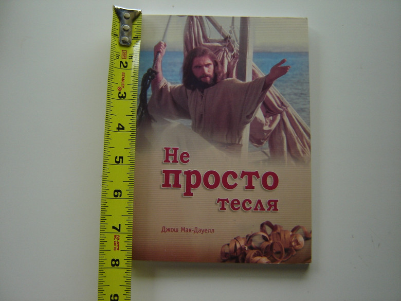 More Than a Carpenter by Josh McDowell / Ukrainian Language Edition / Джош Мак-Дауелл - Не просто тесля