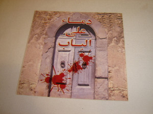 Blood on the Door / Tract for Seekers about God's Love for Humanity