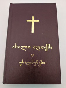 Georgian New Testament and Psalms / Golden Cross Cover