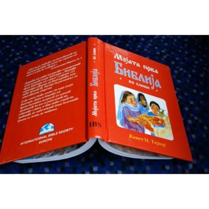 Macedonian My First Children's Bible / Mojata prava Biblija [Hardcover]