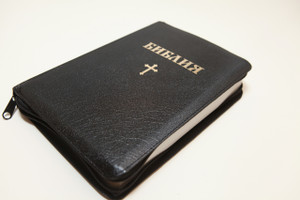 Bulgarian Leather Bound Bible / Black Cover with Zipper / Living Word Edition, Large