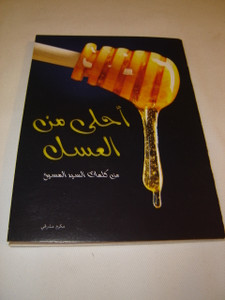 Sweeter Then Honey / Words of Jesus Christ with Explanations to Seekers in Arabic