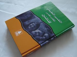 Arabic Youth Life Application Study Bible / K-LAB Arabic NAV Text Book of Life
