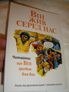 He lived among us / Ukrainian Language Bible Comic book on the life of Jesus /  Ukrainian Children's Bible