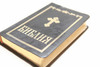 Bulgarian Black Leather Bound Bible / Golden Cross Cover, Golden Edges / 8 X 5 inches Size / References / Color Maps (9789548968560)