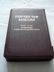 The Holy Bible in Hebrew and Russian Burgundy Leather Bound / Golden Edges, Zipper - Modern Hebrew New Testament  - Contemporary Russian Version