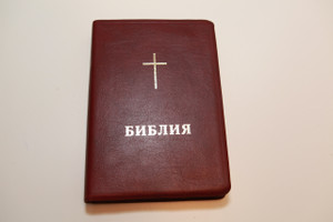 Bulgarian Burgundy Leather Bound Bible / Burgundy Cover with Golden Cross, Thumb Index, Golden Edges / Living Word Edition