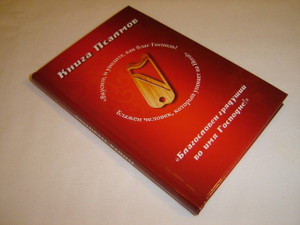 The Book of Psalms in Russian Language / All Messianic References printed with Red Letter MP540