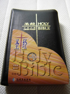 Black Leather bound Bilingual English - Chinese Holy Bible / Midsize or Trim Size Bible with Gold edges, Cross zipper