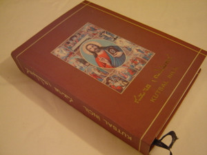 Kutsal Incil / Special Syriac - Turkish Bilingual New Testament Portions / Pazar Ve Bayram Gunlerinde Incil'den Okunan Bolumler / Syrian New Testament readings