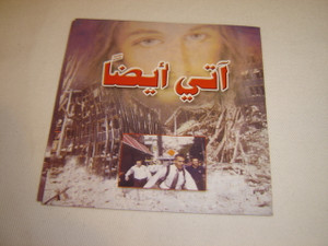 I'll Be Back Also / Jesus' Return / Tract for Seekers about God's Love for Humanity / Arabic Edition