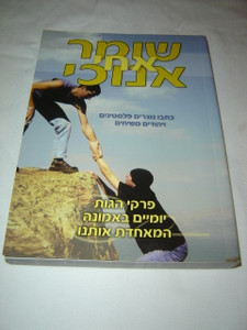 My Brother's Keeper - Daily Devotions in the Faith that Unites Us in Hebrew Language / a Book written by Messianic Jews, Arab Israeli Christians, and Palestinian Christians