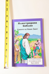 The Life of Jesus / Bulgarian Comic Strip Book for Children / Bulgarian Children's Bible