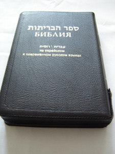 The Holy Bible in Hebrew and Russian Black Leather Bound, Golden Edges, Zipper / Texts: Biblia Hebraica Stuttgartensia -  Contemporary Russian Version