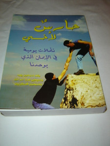My Brother's Keeper - Daily Devotions in the Faith that Unites Us in ARABIC Language / a Book written by Messianic Jews, Arab Israeli Christians, and Palestinian Christians