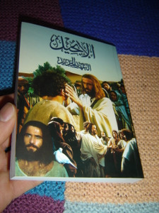 Arabic Van Dyck New Testament 230 / Jesus FILM Healing the Blind Cover with Maps