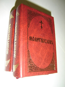Church Slavonic Prayer Book / Molitvoslov / M75 Pocket Size / Printed in Russia